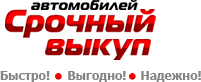 Выкуп авто Москва